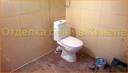 Установка унитаза для бани в Кинеле